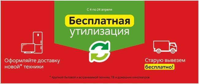 акция утилизации от м.видео