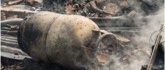 газовый баллон после возгорания