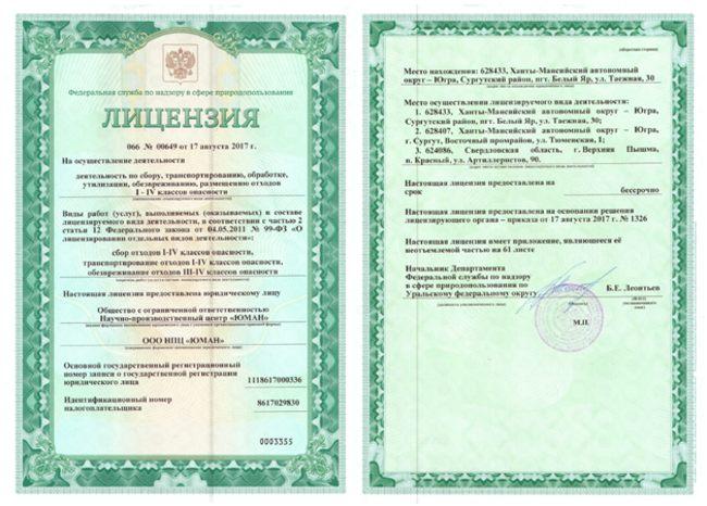 лицензия на деятельность с отходами