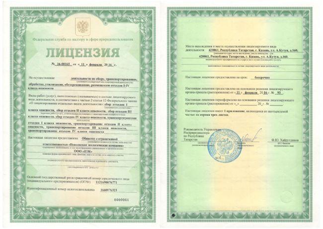 лицензия на работу с отходами