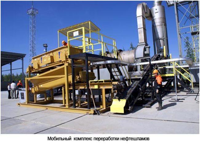 мобильный комплекс по переработке нефтешламов