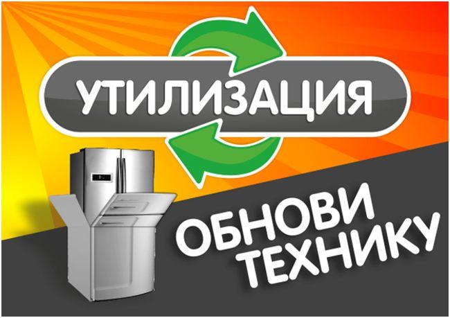 утилизация - логотип