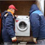 вывоз стиральной машины