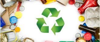 значок рециклинга и отходы