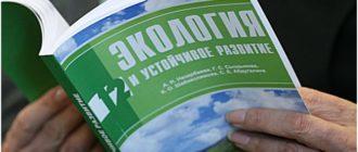 экология и устойчивое развитие книга