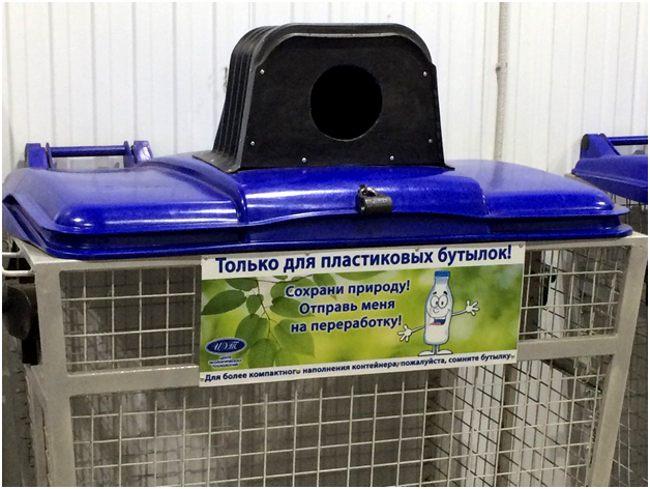 контейнер для пластиковых бутылок