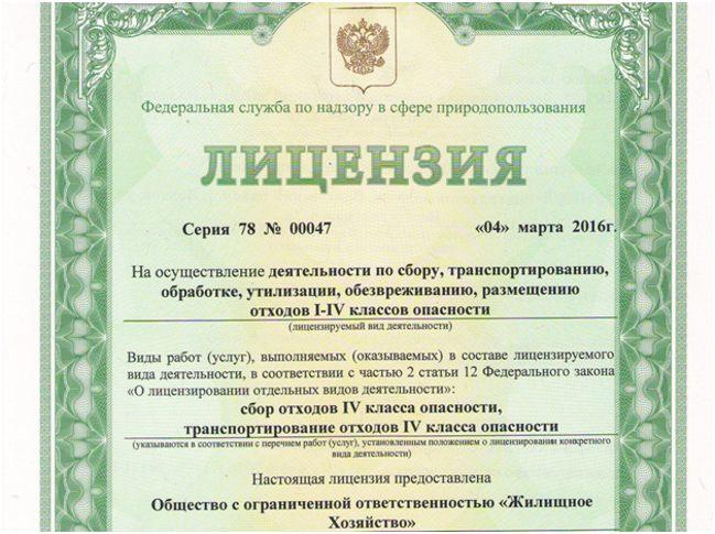 лицензия на работу с отходами 1-4 классов