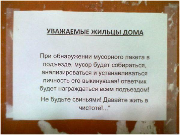 объявление для жильцов