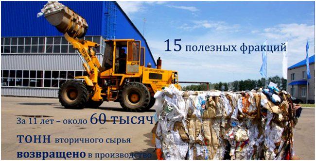 плюсы переработки отходов