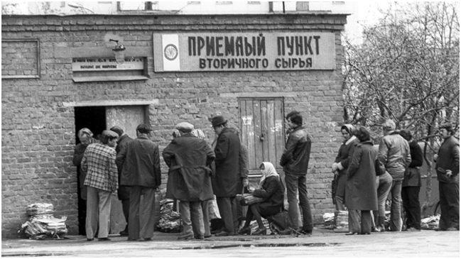 пункт приема вторсырья СССР