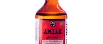 аммиак в бутылке