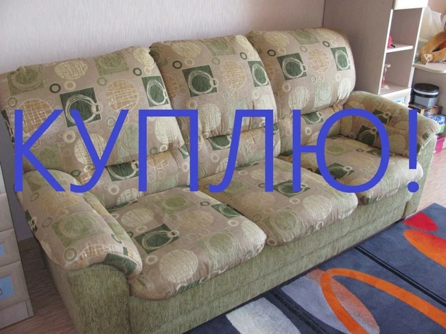 диван старый куплю