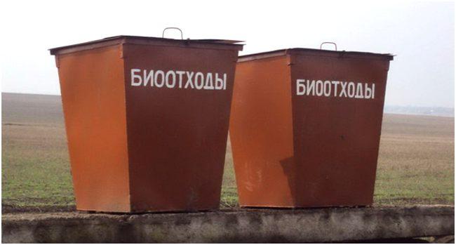 два бака для биоотходов