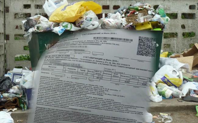 квитанция за мусор