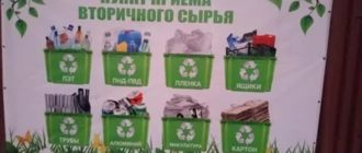 пункт приема отходов