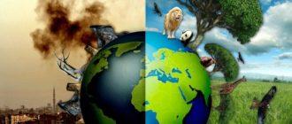 земля с экопроблемами