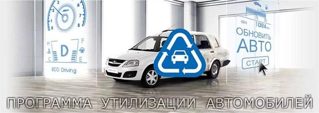 знак утилизации авто