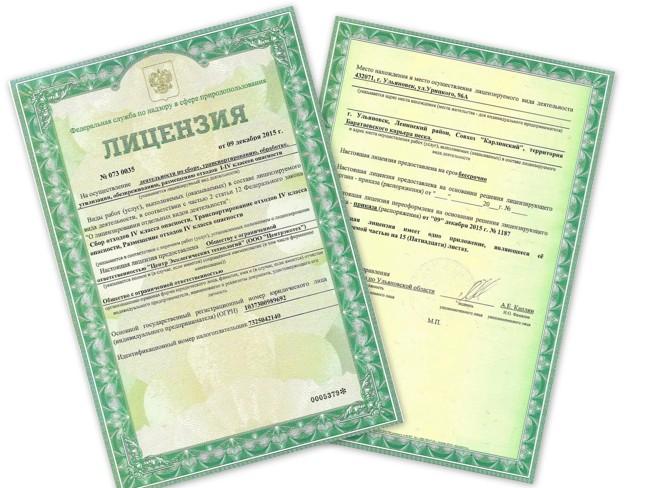 бланк лицензии