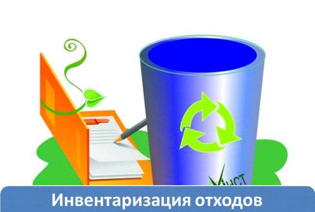 мусорный бак и книга учета