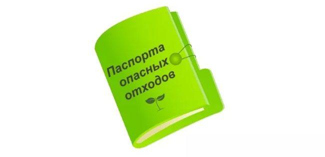 паспорт опасных отходов